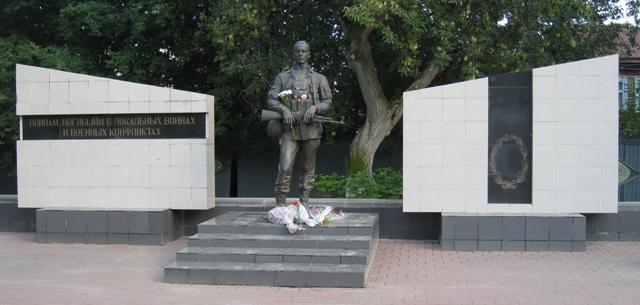 Мемориал погибшим в локальных войнах и военных конфликтах