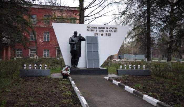 Мемориал «Скорбящий»