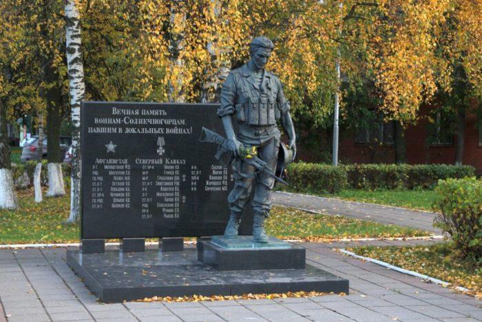 Памятник Солнечногорцам, павшим в локальных войнах