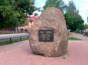 Памятный камень Фабричный бульвар