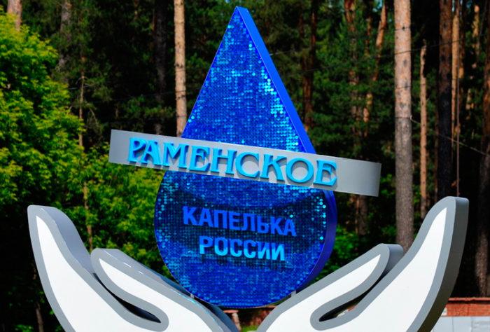Раменское – капелька России