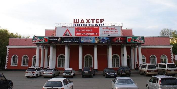 """Кинотеатр """"Шахтер"""" в Артеме"""