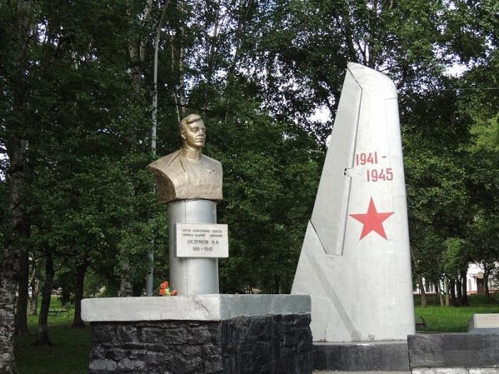 Мемориал Н.А. Острякова