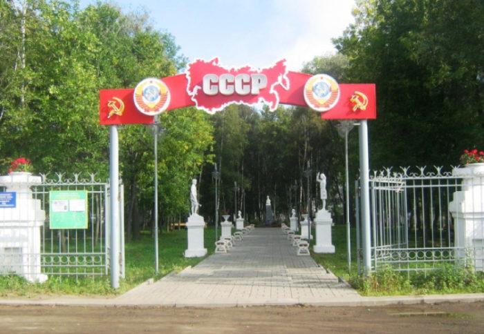 Парк Советского периода – музей под открытым небом