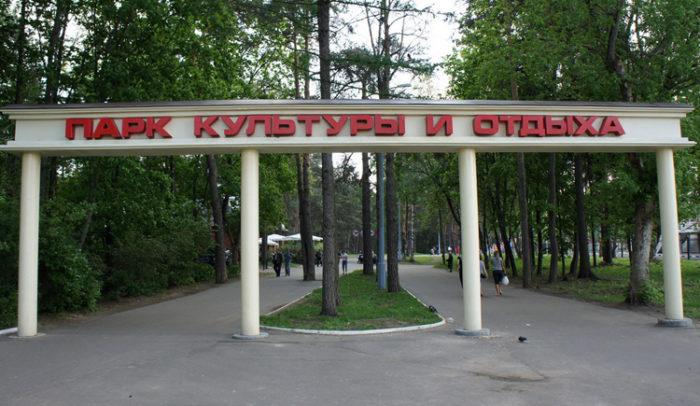 Жуковский городской парк культуры и отдыха