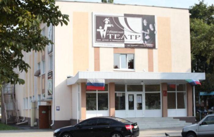 Губкинский Театр для детей и молодёжи