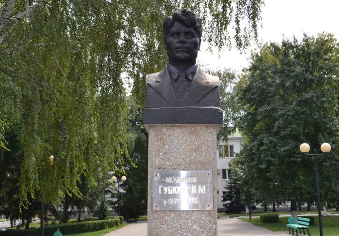 Памятник Ивану Михайловичу Губкину