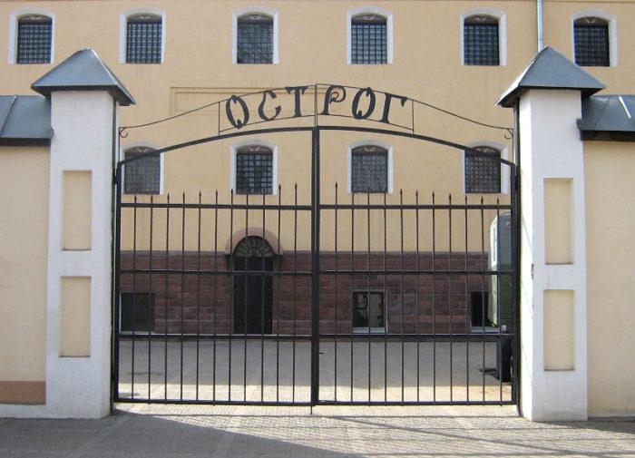 Музей «Острог»