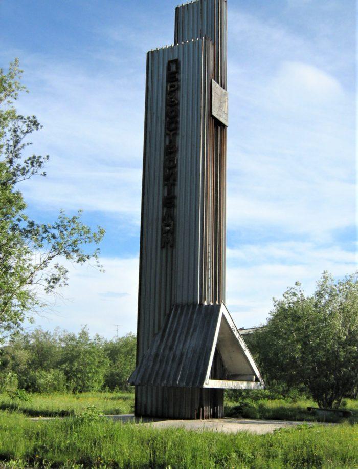 Памятник первостроителям Воркуты