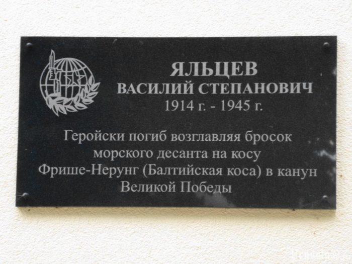Мемориальная доска Василию Яльцеву