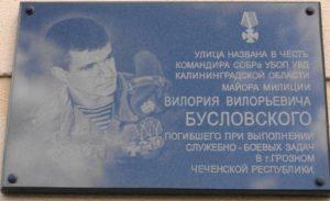 Мемориальная доска Вилорию Бусловскому