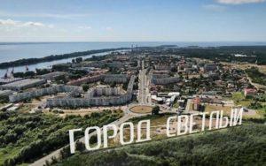 Светлый (Калининградская область): достопримечательности