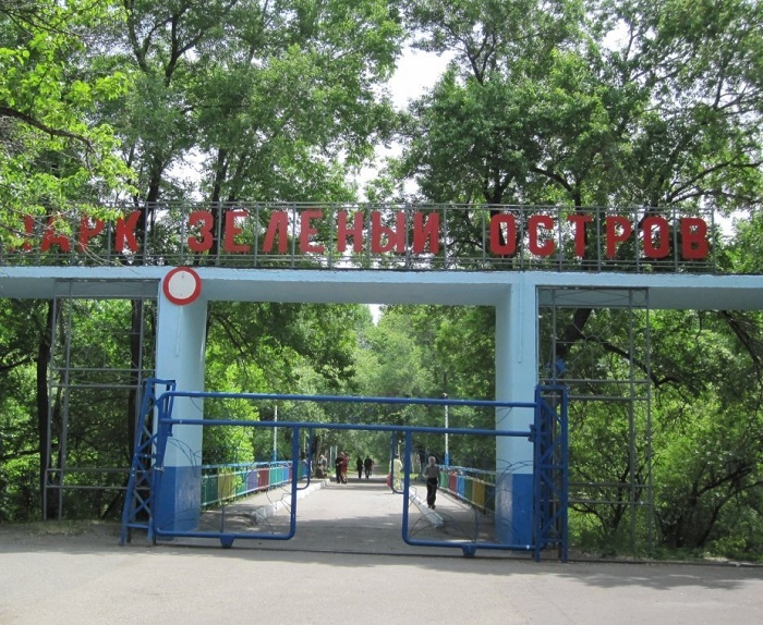 Парк «Зеленый остров»