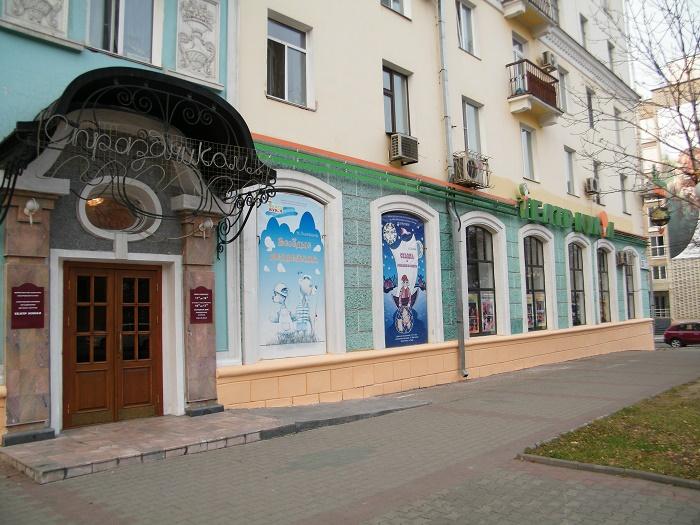 Хабаровский краевой театр кукол