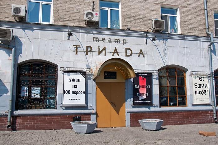 Театр пантомимы «Триада»